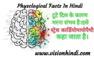 psychological facts in hindi