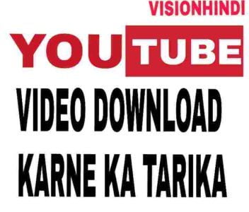 Youtube Video Download Ways