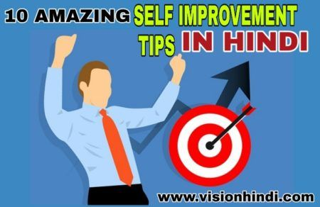 Self Improvement Tips In Hindi