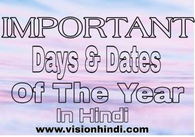 Important Days And Dates In Hindi