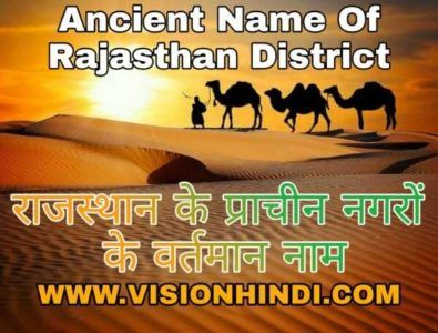 Ancient name of rajasthan district in hindi