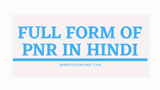 Full Form Of Pnr In Hindi
