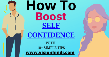 boost self confidence in hindi