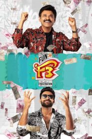 F3: Fun and Frustration (2021)