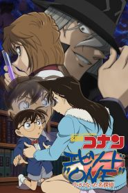 Detective Conan: Episode One – The Great Detective Turned Small (2017)