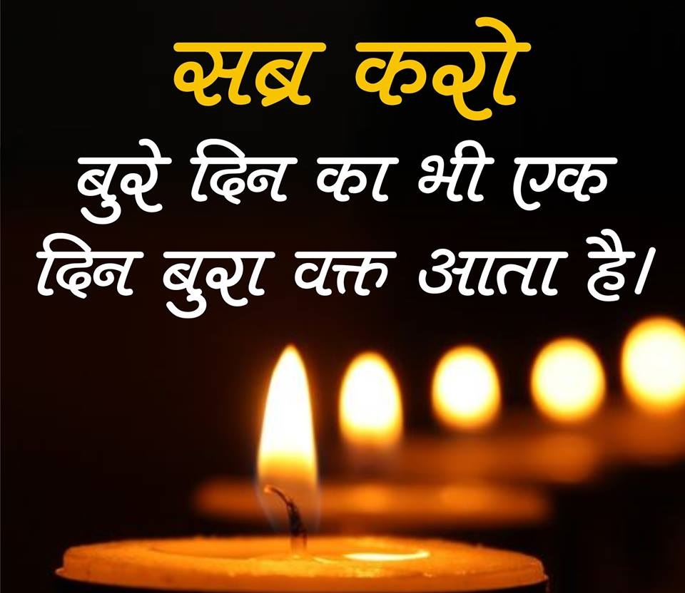 Best Quotes About Life In Hindi 6