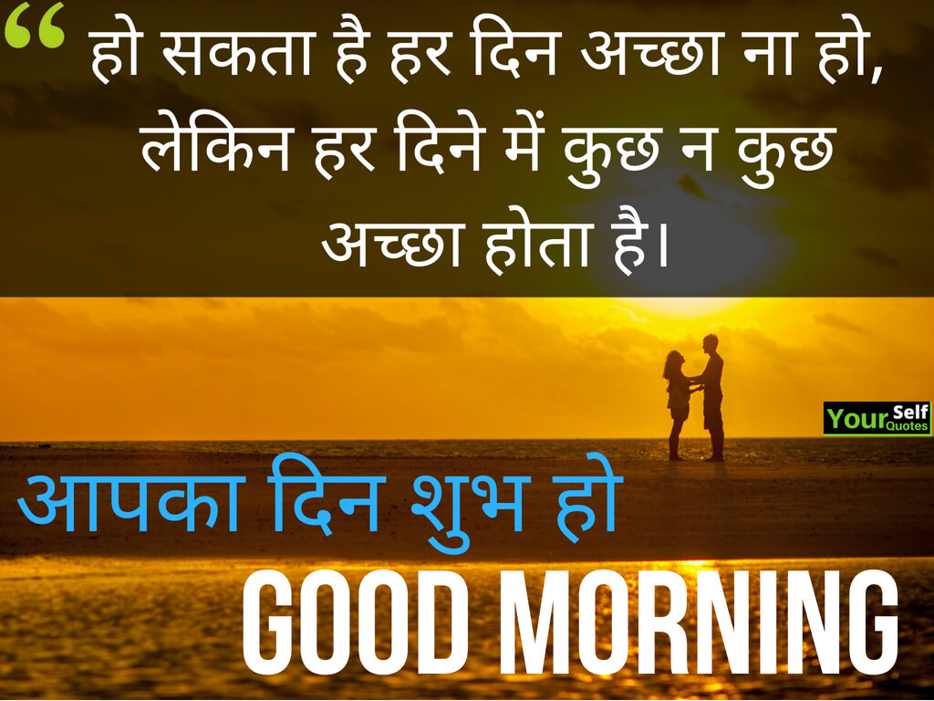 Good Morning Images With Quotes In Hindi 3