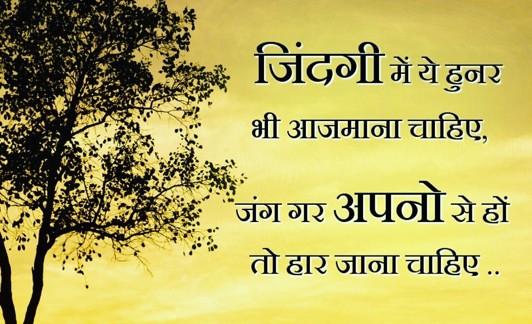 Good Morning Quotes In Hindi With Photo 2