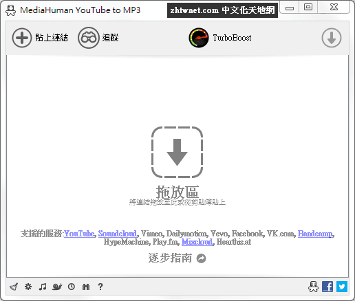 Read more about the article MediaHuman YouTube to MP3 Converter 3.9.9.61 中文版 – Youtube 影片直接轉 MP3