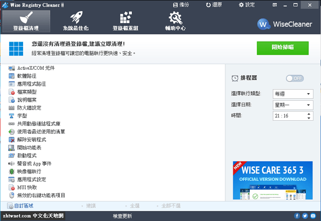 Read more about the article Wise Registry Cleaner 10.4.1 免安裝中文版 – 登錄檔清理工具